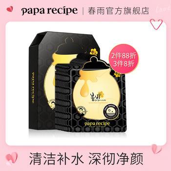 Papa recipe 春雨 黑麦卢卡蜂蜜黑炭面膜 25克/片 10片装