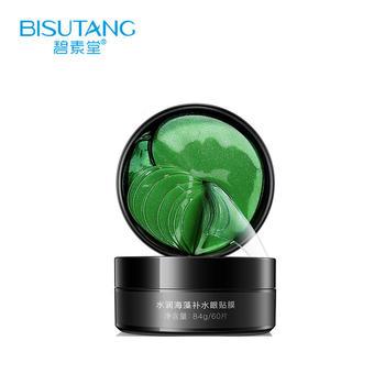 碧素堂水润海藻淡化眼圈眼袋细纹紧致眼贴膜60片