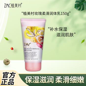 ZMC植美村玫瑰-柔滑嫩肤润体乳150g润体乳