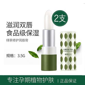 植物主义孕妇专用润唇膏天然保湿纯补水变色唇膜哺乳怀孕期护肤品