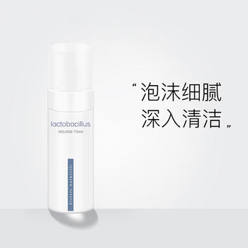 荷诺氨基酸洁面慕斯按压泡沫绵密深层清洁温和不紧绷