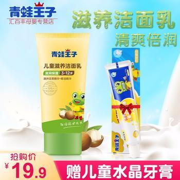 青蛙王子(FROGBABY)儿童洗面奶保湿清爽洁面乳
