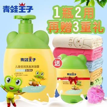 青蛙王子婴儿童洗发水沐浴露二合一宝宝洗护用品