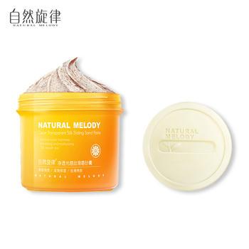 自然旋律 小黄罐磨砂膏+海盐净痘皂组合 去角质鸡皮