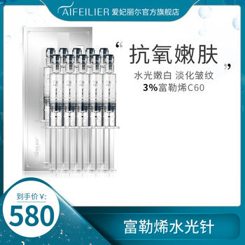 富勒烯涂抹式水光针玻尿酸原液补水保湿 面部精华液