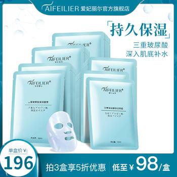 面膜三重玻尿酸补水保湿面膜收缩毛孔舒缓修复提亮肤