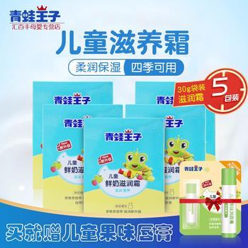 青蛙王子儿童鲜奶滋润霜5袋装补水保湿润肤霜