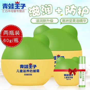 青蛙王子儿童滋润霜小孩防皴霜滋润润肤乳保湿护肤品