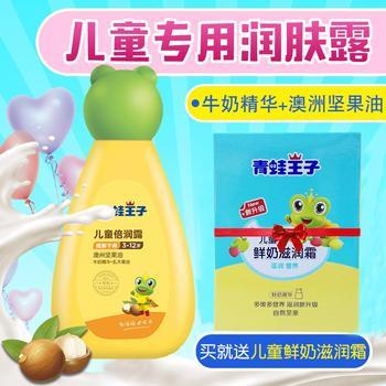 青蛙王子(FROGPRINCE) 儿童身体乳120ml 宝宝身体乳