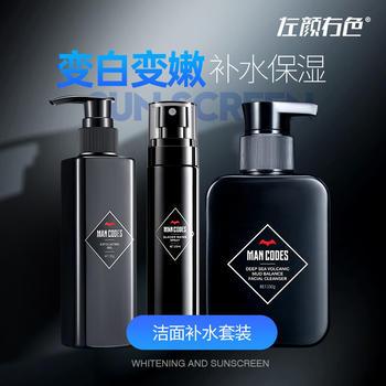 【顺丰发货】左颜右色男士洁面补水套装温和清洁喷雾补水控油套装