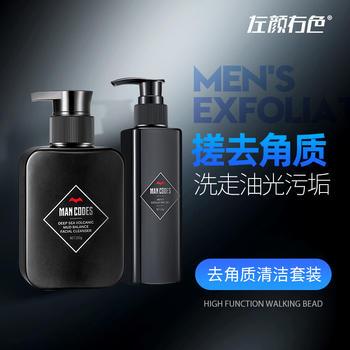 左颜右色男士清洁套装温和去角质洗面奶补水控油洁面