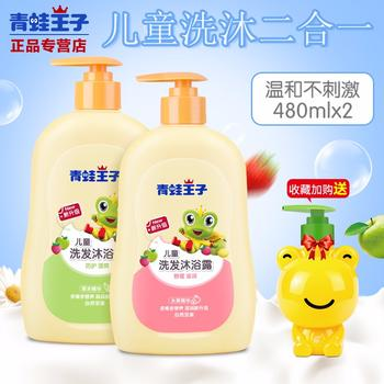 青蛙王子儿童洗发水沐浴露液二合一正品婴幼儿洗护