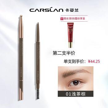 【第二件半价】卡姿兰正品化妆品极细不脱色持久防水防汗眉笔