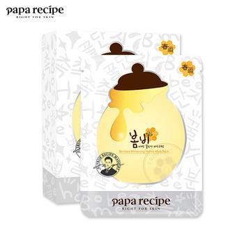 paparecipe春雨蜂蜜亮白蜂胶面膜两盒补水保湿 美白提亮