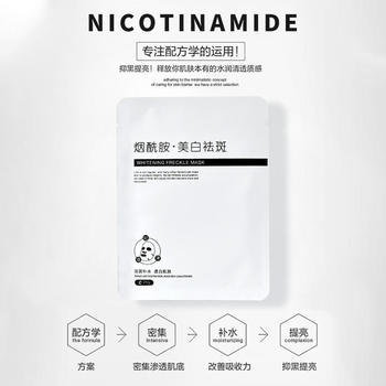 谜草集烟酰胺美白祛斑面膜补水美白 20片