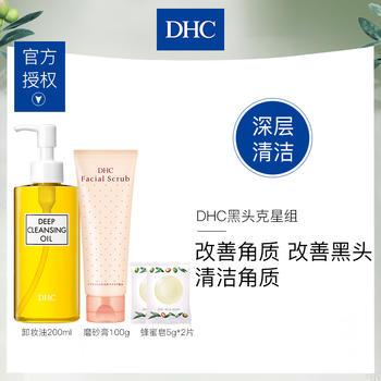 DHC黑头克星组合 卸妆油200mL+磨砂膏100g套装 改善角质