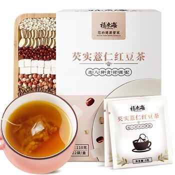 福东海 抖音网红茶红豆薏米茶 祛湿胖薏米茶110g包邮