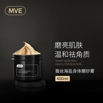 MVE蚕丝海盐身体磨砂膏 去角质鸡皮肤深层清洁嫩白身