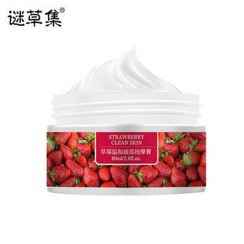 谜草集草莓面部按摩膏保湿补水 清洁排污焕颜去黑头
