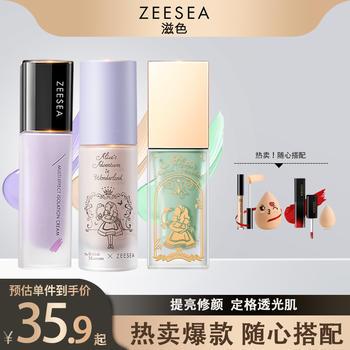 【第2件0元】ZEESEA滋色隔离霜素颜霜保湿遮瑕妆前乳