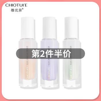 【第二件0元 】稚优泉小磨瓶隔离霜妆前乳妆前打底