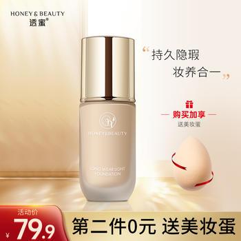 【买2免1】透蜜粉底液持久保湿遮瑕膏水润控油裸妆