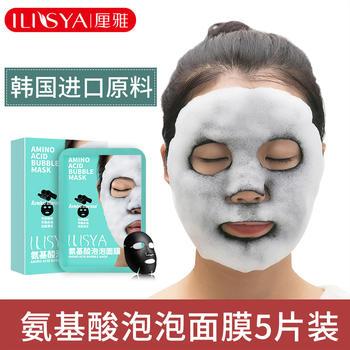 ILISYA厘雅氨基酸呼吸清洁泡泡面膜5片装