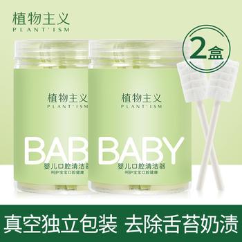 植物主义30支婴儿口腔清洁器乳牙纱布牙刷幼儿牙齿舌苔刷牙宝宝