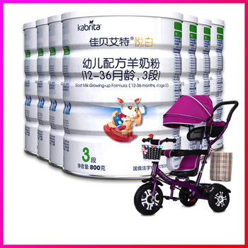 佳贝艾特婴儿羊奶粉3段悦白800g7罐无积分紫色推车套餐