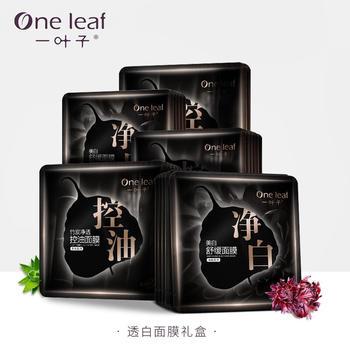一叶子透白面膜礼盒28片 美白舒缓、净透控油