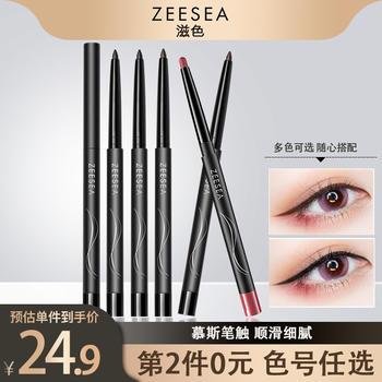 【第2件0元】ZEESEA滋色眼线胶笔液膏女不易晕染防水