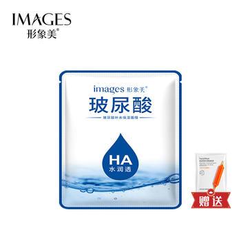 形象美玻尿酸补水滋润面膜嫩滑美肌保湿面膜水润面膜