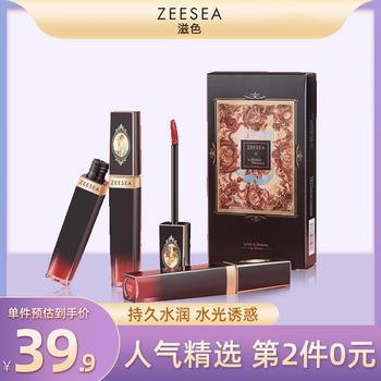 【特惠直降】ZEESEA滋色天使丘比特水光唇釉持久口红