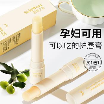 【买1发2】肌肤之食蜂蜜唇膏无味无色日夜修护唇纹