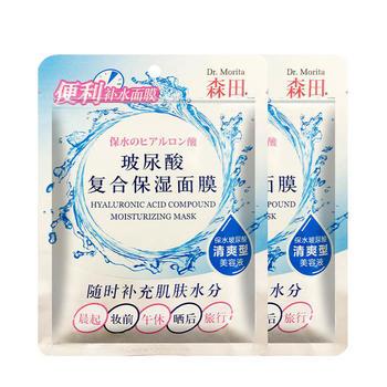 森田玻尿酸复合保湿面膜100ml 挂卡装*2包 10片
