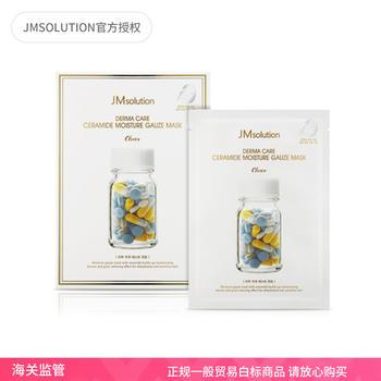 JM肌司研德玛神经酰胺水润精华保湿纱布面膜10片