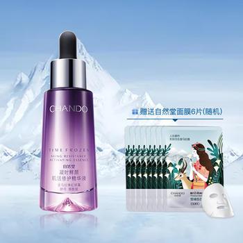 自然堂小紫瓶凝时鲜颜肌活修护精华液35ml+赠:8ml*5支