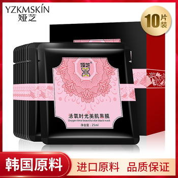 (超值30片)娅芝 活氧黑膜 4D玻尿酸面膜10片*3盒保湿