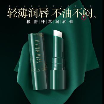 SKINMATCH极密种草润唇膏3.5g 滋润保湿清新护唇