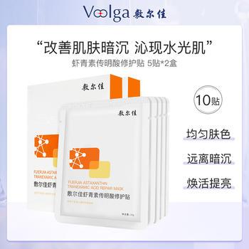 2盒敷尔佳灯泡膜虾青素传明酸修护贴面膜远离暗沉修护肌肤