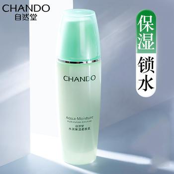 自然堂(CHANDO)水润保湿霜 女士面霜 50g