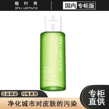 植村秀(ShuUemura)全新绿茶新肌卸妆水/洁颜油/卸妆油50ml