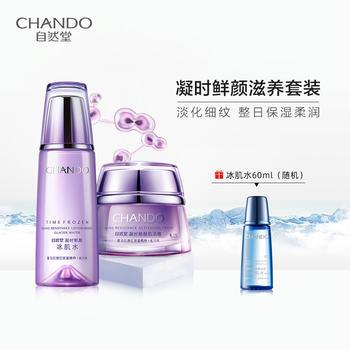 中国•自然堂(CHANDO)凝时鲜颜嫩肤滋养套装