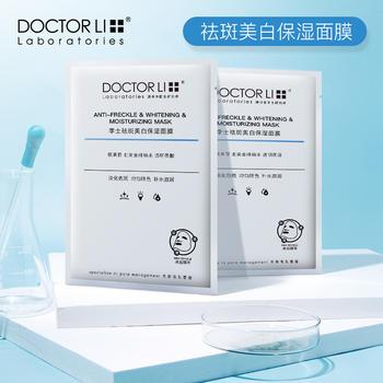 李医生祛斑美白保湿面膜20片装淡斑补水保湿
