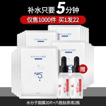 (送2瓶六胜肽原液)舒沃 水分子面膜20片 补水保湿滋润速效补水