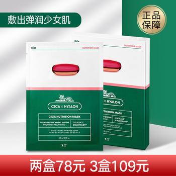 VT二代老虎营养面膜6片/盒 补水保湿积雪草柔滑光泽
