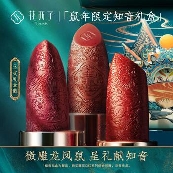 花西子龙凤鼠三色口红套装/彩妆组合赠新春鼠年纸雕京剧知音礼盒