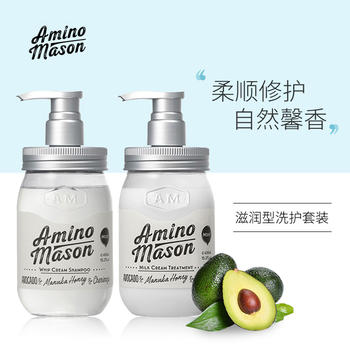 【滋润型套装】日本amino mason洗发水氨基酸无硅油 洗发水+护发素
