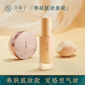 花西子经典彩妆套装散粉粉底液/散粉气垫粉霜 组合套装美妆化妆品
