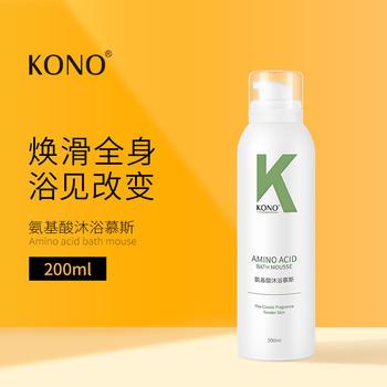 KONO氨基酸沐浴慕斯乳液香体持久留香泡泡家庭装男女士通用正品
